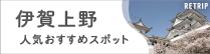 RETRIP 伊賀上野人気おすすめスポット