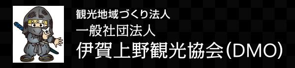 一般社団法人伊賀上野観光協会(DMO)