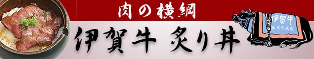肉の横綱 伊賀牛 炙り丼