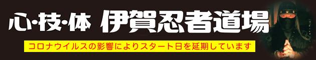 心・技・体 伊賀忍者道場