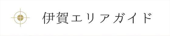 伊賀エリアガイド