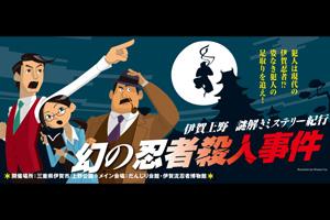 伊賀上野 謎解きミステリー紀行「幻の忍者殺人事件」