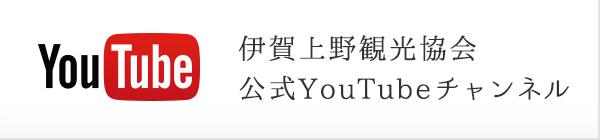 伊賀上野観光協会YouTubeチャンネル