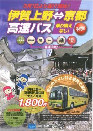 Iga-Kyoto_highwayBus_omote