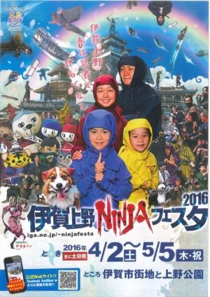 Ninja-festa20161